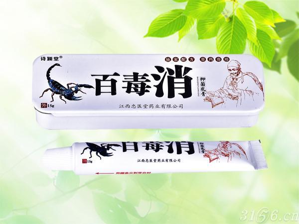 百毒消抑菌乳膏(铁盒装)