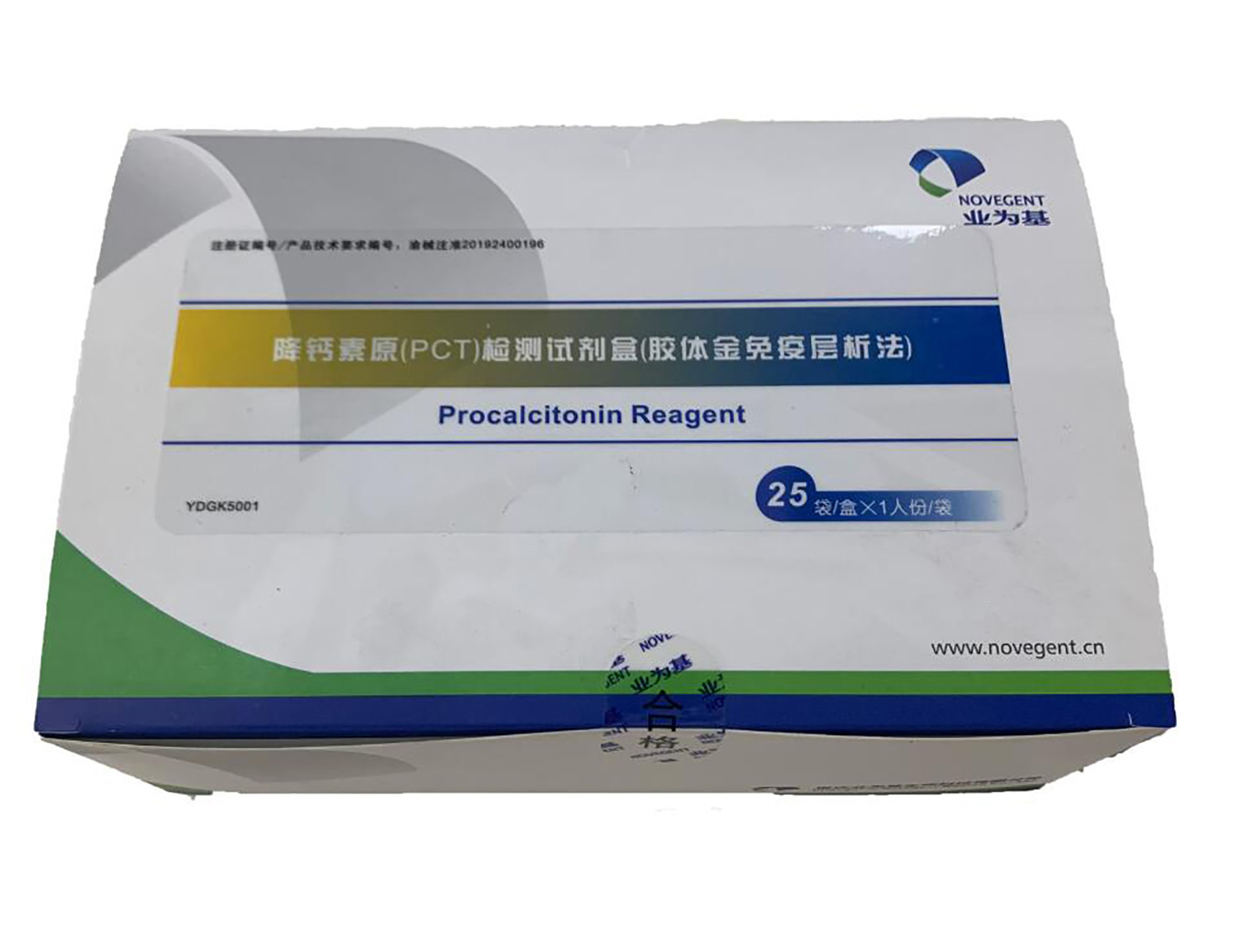 降钙素原(PCT)检测试剂盒(胶体金免疫层析法)