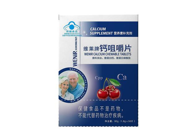 维莱牌钙咀嚼片(中老年)