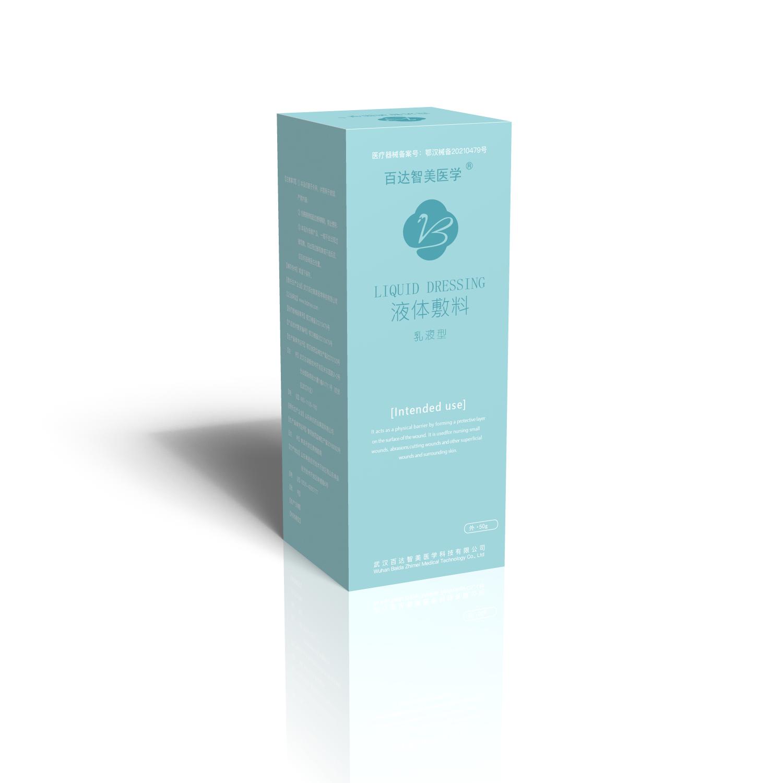 百达智美医学皮肤护理系列-液体敷料(乳液型)