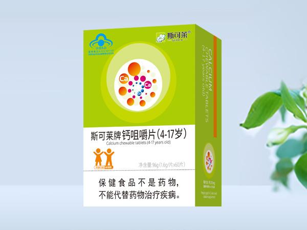钙咀嚼片(4-17岁)纸盒招商